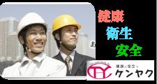 山口県薬業株式会社